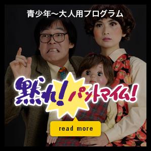 青少年〜大人用プログラム 黙れパントマイム